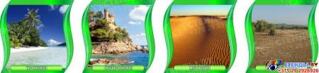 Комплект стендов Природные зоны Земли для кабинета географии в зеленых тонах с шапкой 300*300 мм Изображение #2