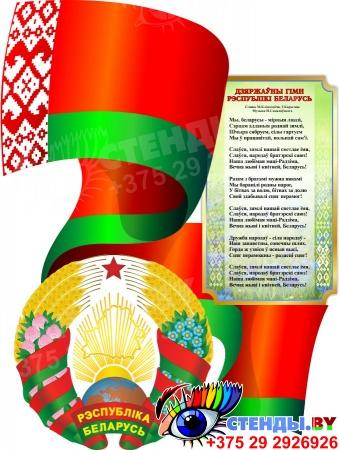 Стенд фигурный Герб Республики Беларусь на фоне развевающегося Флага и Гимн 450*600 мм