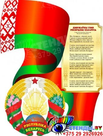 Стенд фигурный Герб Республики Беларусь на фоне развевающегося Флага и Гимн  450*600мм
