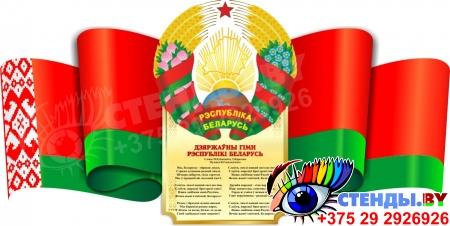 Стенд фигурный Герб Республики Беларусь на фоне развевающегося Флага и Гимн Республики Беларусь 1200*600 мм