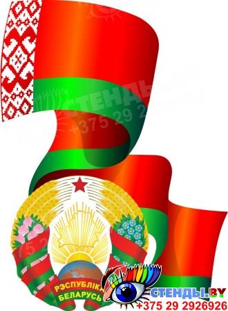 Стенд фигурный Герб Республики Беларусь на фоне развевающегося Флага Маленький  600*440мм