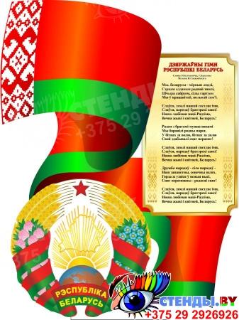 Стенд фигурный Герб Республики Беларусь на фоне развевающегося Флага  с гимном 1020*770мм