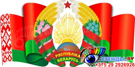 Стенд фигурный Герб Республики Беларусь на симметричном фоне развевающегося Флага Большой 1030*510мм