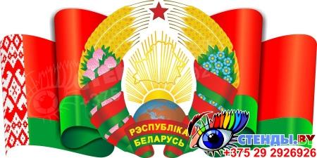 Стенд фигурный Герб Республики Беларусь на симметричном фоне развевающегося Флага Маленький 700*350мм