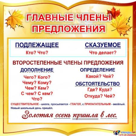 Стенд фигурный Главные члены предложения для начальной школы в золотистых тонах  550*550мм