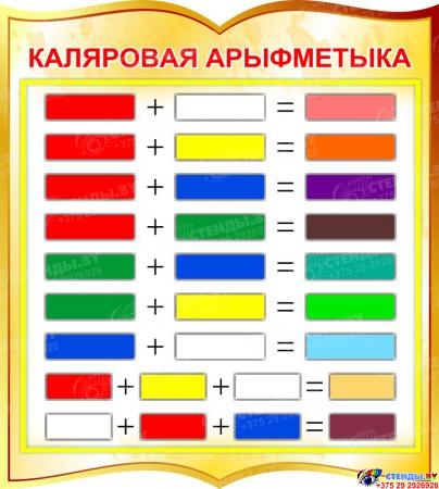 Стенд фигурный Каляровая арыфметыка для начальной школы и детского сада в золотистых тонах 270*300мм