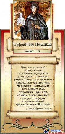 Стенд композиция Святло роднага слова в бордово-бронзовых тонах 2300*1020мм Изображение #1