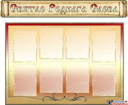 Стенд композиция Святло роднага слова в бордово-бронзовых тонах 2300*1020мм Изображение #2
