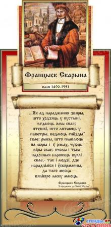 Стенд композиция Святло роднага слова в бордово-бронзовых тонах 2300*1020мм Изображение #3