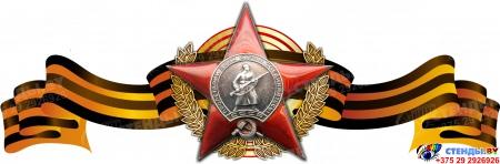 Стенд Фигурный  Орден Красной звезды на фоне георгиевской ленты 310*1000мм