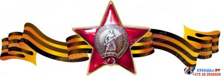 Стенд Фигурный Орден Красной звезды на фоне Георгиевской ленты 370*1000мм