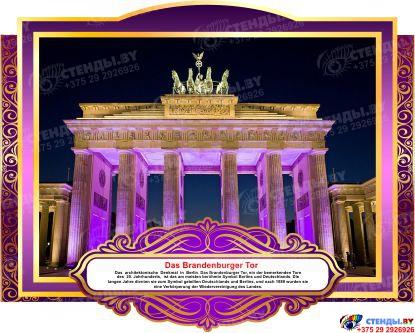 Комплект фигурных стендов Достопримечательности Германии для кабинета немецкого языка в золотисто-фиолетовых  тонах 270*350 мм, 350*270 мм Изображение #1