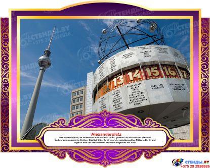 Комплект фигурных стендов Достопримечательности Германии для кабинета немецкого языка в золотисто-фиолетовых  тонах 270*350 мм, 350*270 мм Изображение #9