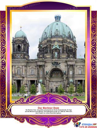 Комплект фигурных стендов Достопримечательности Германии для кабинета немецкого языка в золотисто-фиолетовых  тонах 270*350 мм, 350*270 мм Изображение #8