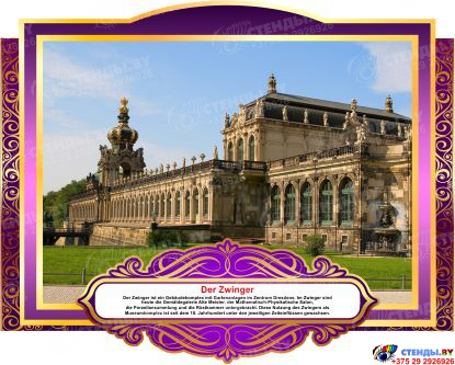 Комплект фигурных стендов Достопримечательности Германии для кабинета немецкого языка в золотисто-фиолетовых  тонах 270*350 мм, 350*270 мм Изображение #7