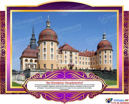 Комплект фигурных стендов Достопримечательности Германии для кабинета немецкого языка в золотисто-фиолетовых  тонах 270*350 мм, 350*270 мм Изображение #6