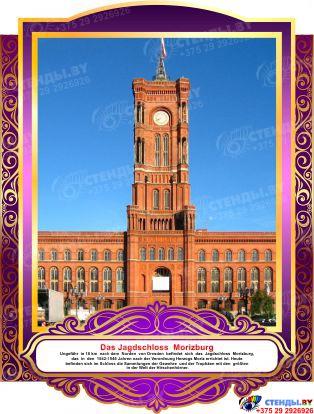 Комплект фигурных стендов Достопримечательности Германии для кабинета немецкого языка в золотисто-фиолетовых  тонах 270*350 мм, 350*270 мм Изображение #5
