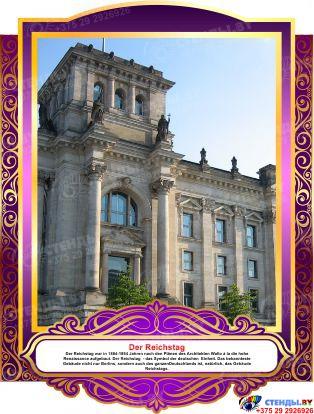 Комплект фигурных стендов Достопримечательности Германии для кабинета немецкого языка в золотисто-фиолетовых  тонах 270*350 мм, 350*270 мм Изображение #4
