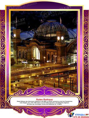 Комплект фигурных стендов Достопримечательности Германии для кабинета немецкого языка в золотисто-фиолетовых  тонах 270*350 мм, 350*270 мм Изображение #3
