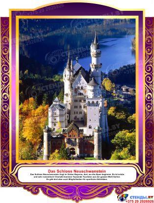 Комплект фигурных стендов Достопримечательности Германии для кабинета немецкого языка в золотисто-фиолетовых  тонах 270*350 мм, 350*270 мм Изображение #2