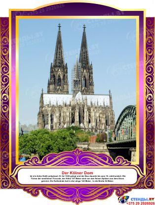 Комплект фигурных стендов Достопримечательности Германии для кабинета немецкого языка в золотисто-фиолетовых  тонах 270*350 мм, 350*270 мм Изображение #10
