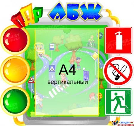 Стенд фигурный ПДР, АБЖ на 1 карман А4 на белорусском языке 470х450мм
