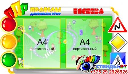 Стенд фигурный ПДР - Правiлы дарожнага руху Бяспека на 2 кармана А4 на белорусском языке 770х450мм