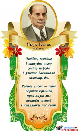Стенд-композиция для кабинета белорусского языка и литературы Скарбы мовы в золотисто-зелёных тонах  1850 х1050 мм Изображение #1