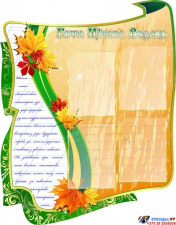 Стенд-композиция для кабинета белорусского языка и литературы Скарбы мовы в золотисто-зелёных тонах  1850 х1050 мм Изображение #2