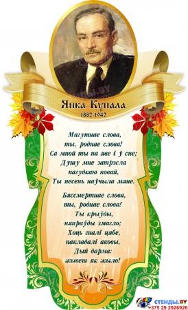 Стенд-композиция для кабинета белорусского языка и литературы Скарбы мовы в золотисто-зелёных тонах  1850 х1050 мм Изображение #4