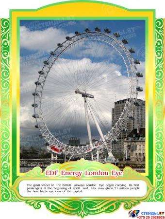 Комплект стендов Достопримечательности Великобритании для кабинета английского языка в золотисто-зелёных тонах 265*350 мм, 280*350 мм Изображение #1