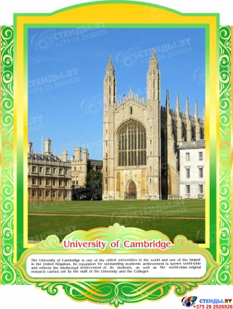 Комплект стендов Достопримечательности Великобритании для кабинета английского языка в золотисто-зелёных тонах 265*350 мм, 280*350 мм Изображение #3