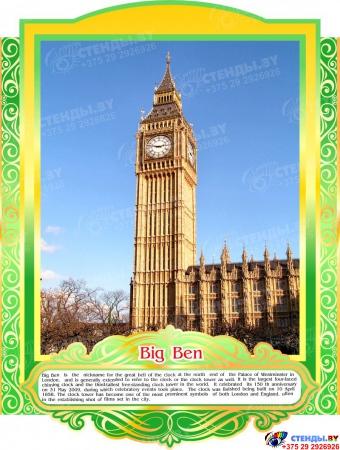 Комплект стендов Достопримечательности Великобритании для кабинета английского языка в золотисто-зелёных тонах 265*350 мм, 280*350 мм Изображение #4