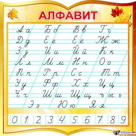 Стенд фигурный прописной Алфавит по Клышке  550*550мм