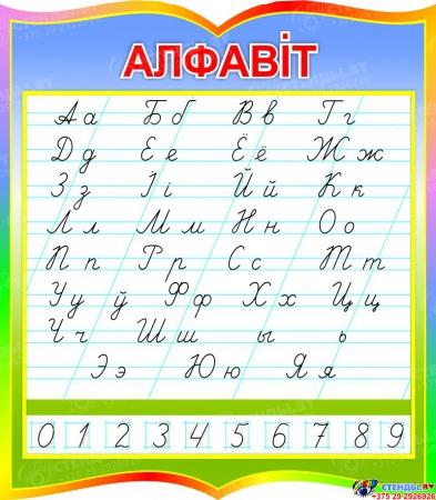 Стенд фигурный прописной Алфавiт по Клышке на белорусском языке 700*800мм