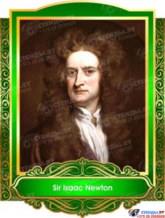 Комплект портретов  Знаменитые Британцы для кабинета английского языка в золотисто-зеленых 260*350 мм Изображение #1