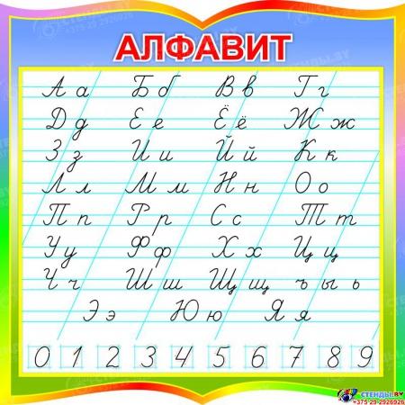 Стенд фигурный прописной Алфавит по Сторожевой для начальной школы 550*550мм