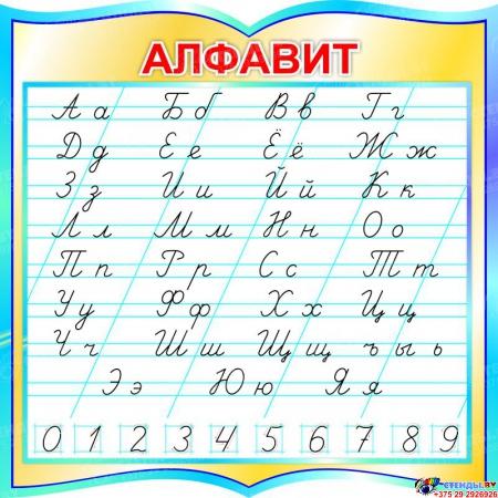 Стенд фигурный прописной Алфавит по Сторожевой для начальной школы в голубых тонах 550*550мм