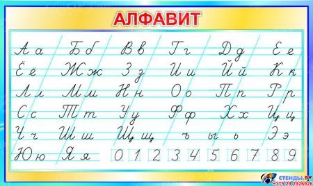 Стенд фигурный прописной Алфавит по Сторожевой  в бирюзовых тонах 700*420мм
