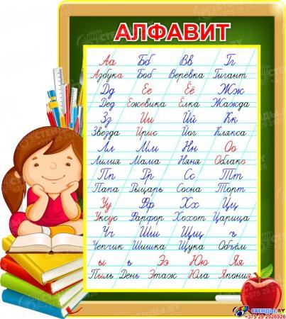 Стенд фигурный прописной Алфавит со словами для начальной школы  860*960мм