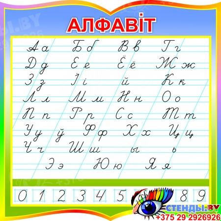 Стенд фигурный прописной Белорусский Алфавит по Клышке для начальной школы  550*550мм