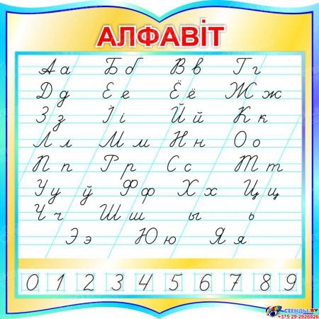 Стенд фигурный прописной Белорусский Алфавит по Клышке для начальной школы в голубых тонах 550*550мм
