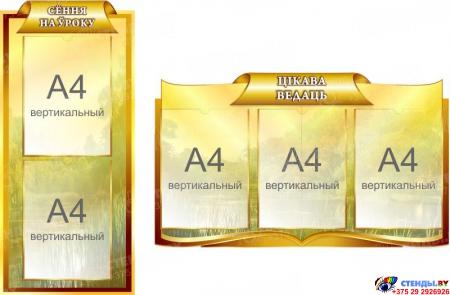 Стендовая композиция Святло роднага слова в золотистых тонах 3180*760 мм Изображение #1