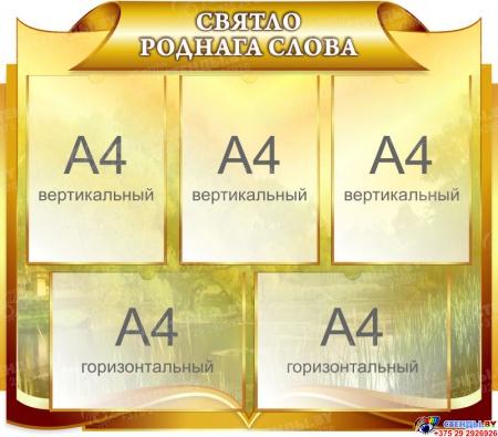 Стендовая композиция Святло роднага слова в золотистых тонах 3180*760 мм Изображение #2