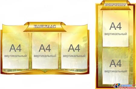 Стендовая композиция Святло роднага слова в золотистых тонах 3180*760 мм Изображение #3