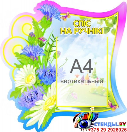 Стенд фигурный Спiс на ручнiкi группа Василёк с карманом А4 на белорусском языке 550*570 мм