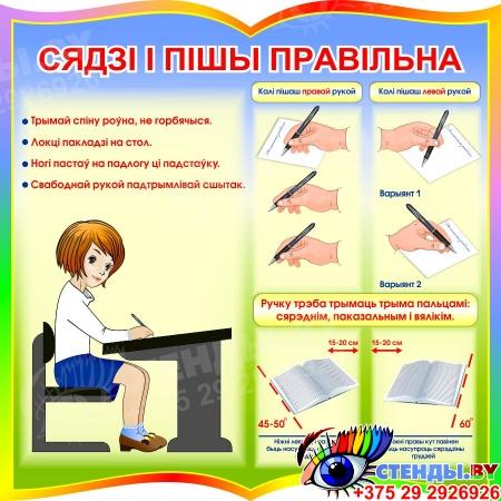 Стенд фигурный Сядзi и пiшы правiльна на белорусском языке в форме книги в радужных тонах 550*550 мм