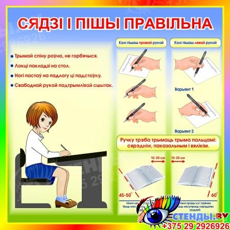 Стенд фигурный Сядзi и пiшы правiльна на белорусском языке в радужных тонах 550*550 мм