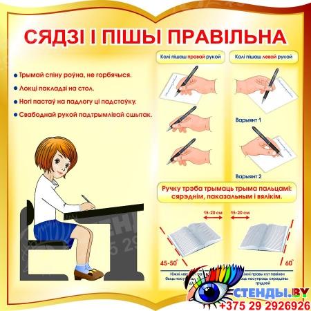 Стенд фигурный Сядзi и пiшы правiльна на белорусском языке в золотисто-коричневых тонах 550*550 мм