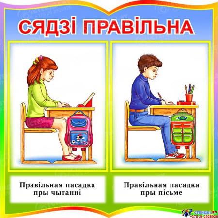 Стенд фигурный Сядзi правiльна для начальной школы на белорусском языке 550*550 мм